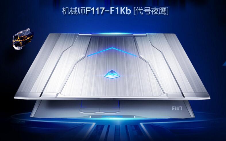 《机械师F117 F1K F2K F3K F2U F1KB 一建恢复系统(含安装教程)》