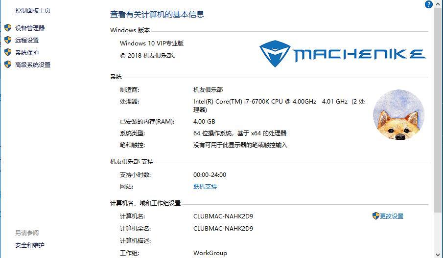 《MACHENIKE通用定制系统WIN10X64 1709版》