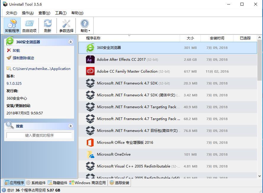 《Uninstall Tool 专业卸载工具 单文件便携版》