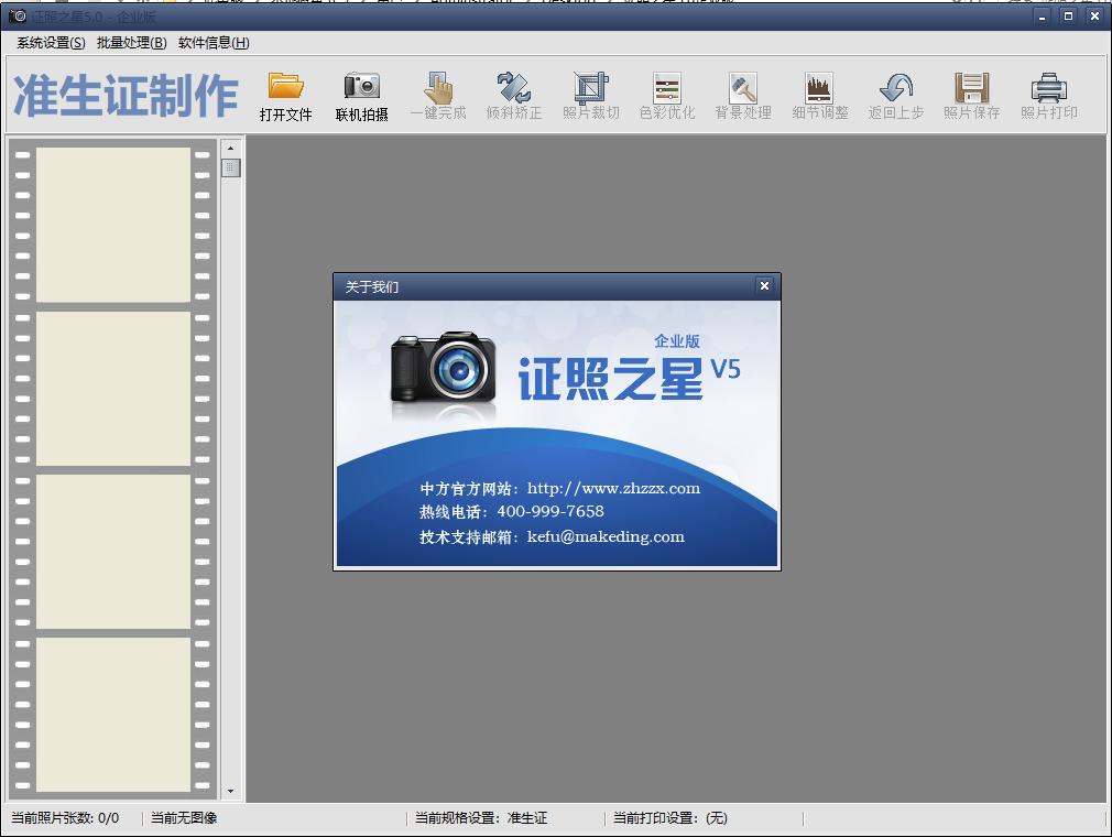 《证照之星企业版v5.0》