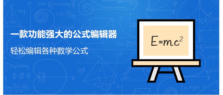 《数学公式编辑软件 math type 6.9b 中英文 试用版》