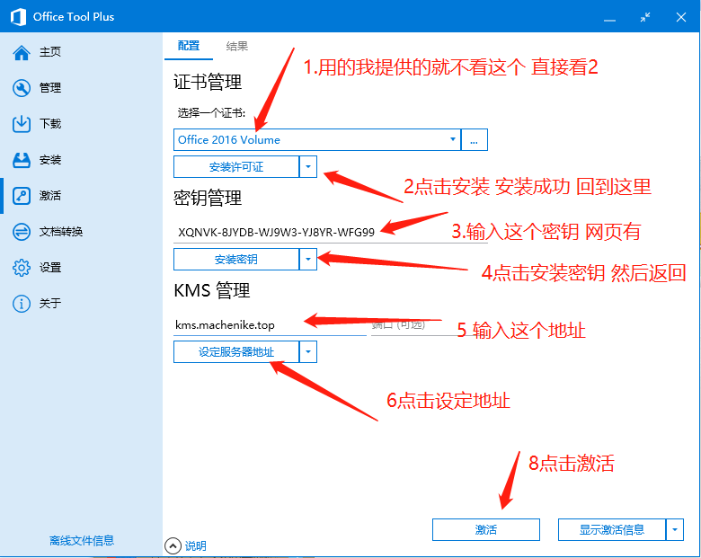 《Windows Office 在线激活 教程》