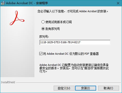 《Acrobat Pro DC v2018.011.20058 特别版》