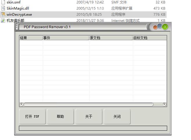 《PDF Password Remover 3.0 汉化版 解锁PDF密码》