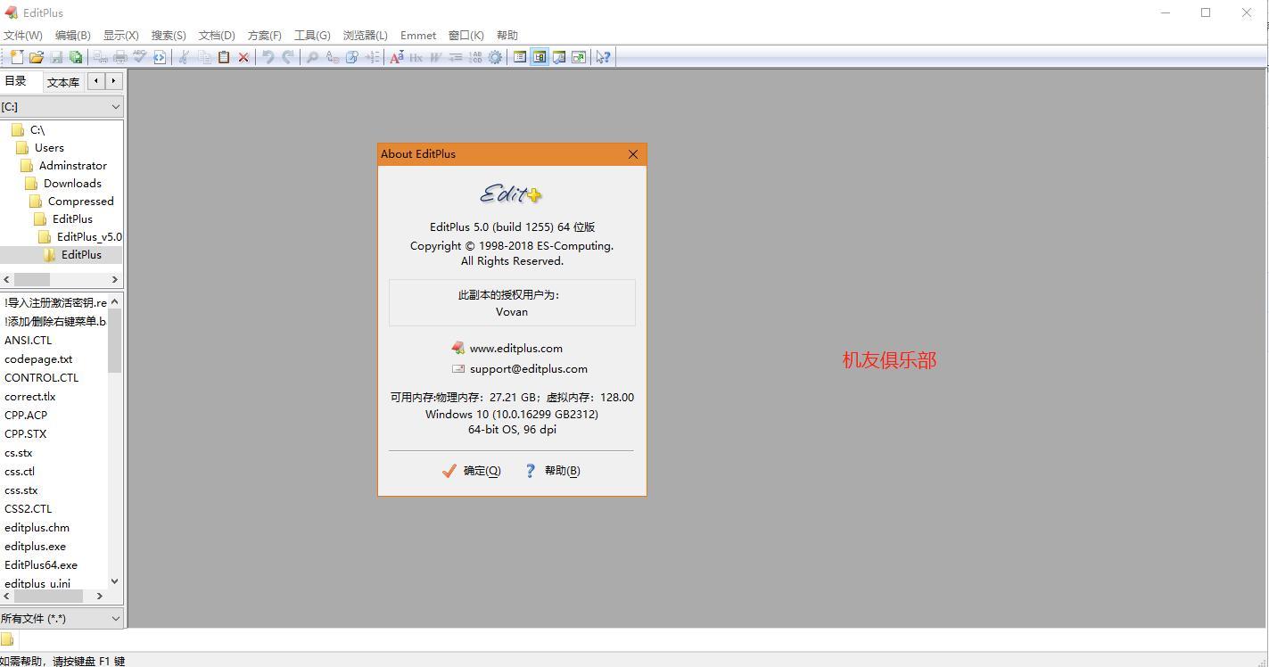 《EditPlus v5.0.1255 绿色汉化版》