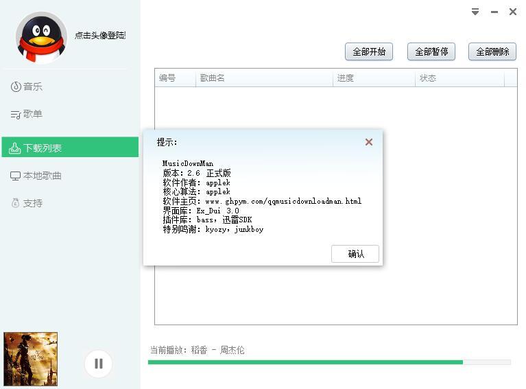 《QQ音乐无损音乐下载器-免费下载》