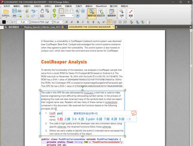 《福昕PDF阅读器中文全面增强版+PDF-XChange Editor Plus》