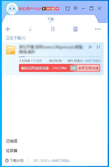 《迅雷X精简去广告10.1版本》