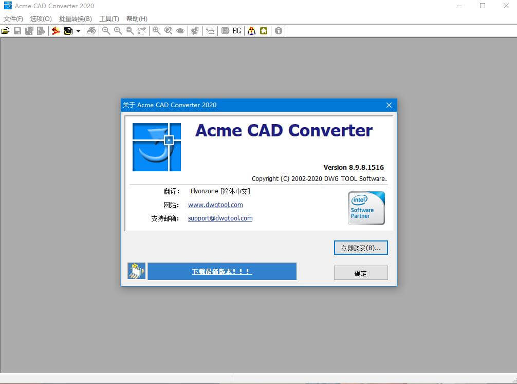 《Acme CAD Converter 2020 单文件便携版》
