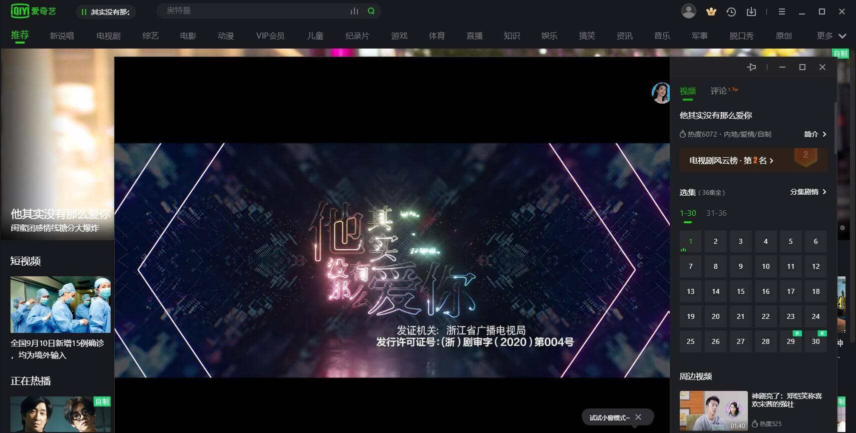 《爱奇艺视频PC版 去广告绿色版》