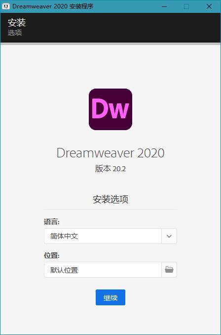 《Adobe Dreamweaver 2020 绿色精简版、安装版本》