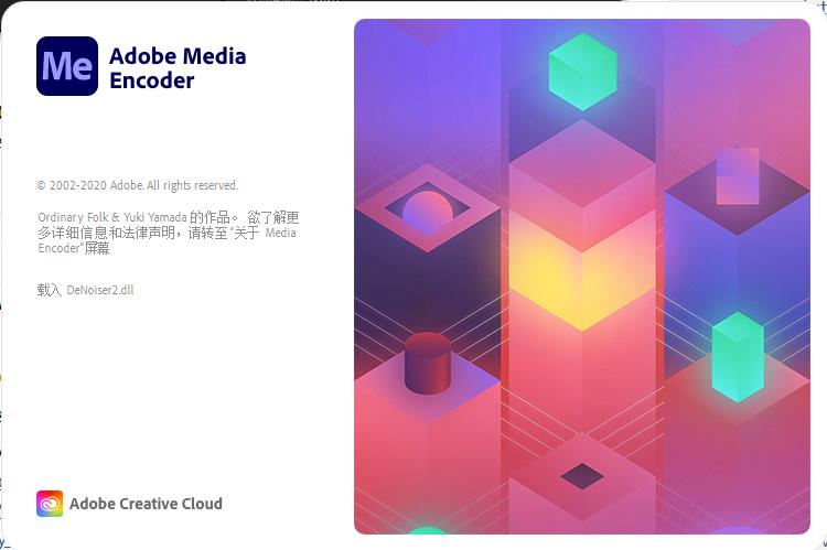 《Adobe Media Encoder 2020 安装版》