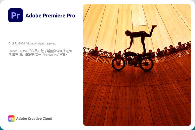 《Adobe Premiere PRO 2020 绿色精简版/安装版》