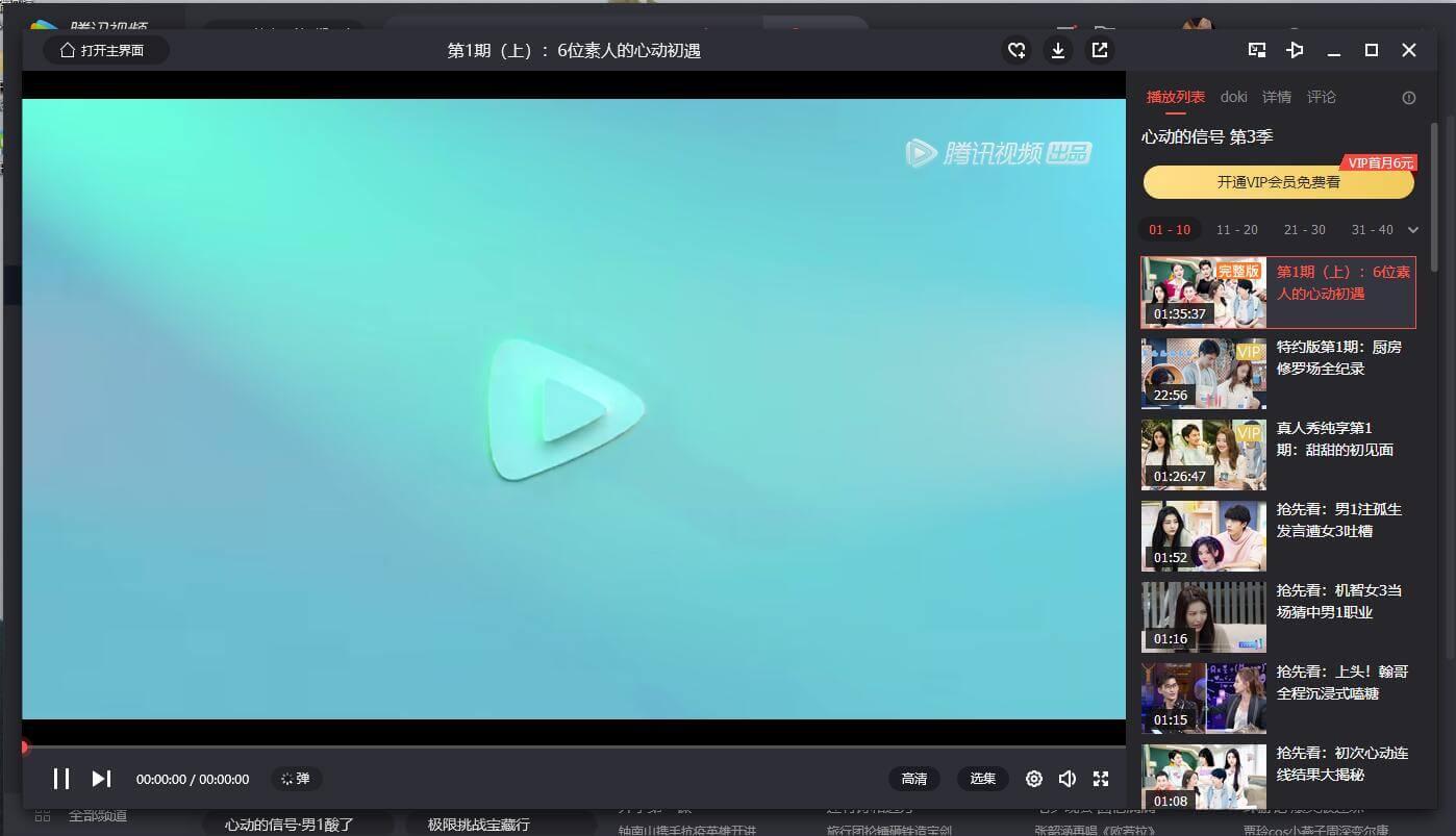 《腾讯视频PC 去除广告绿色版》