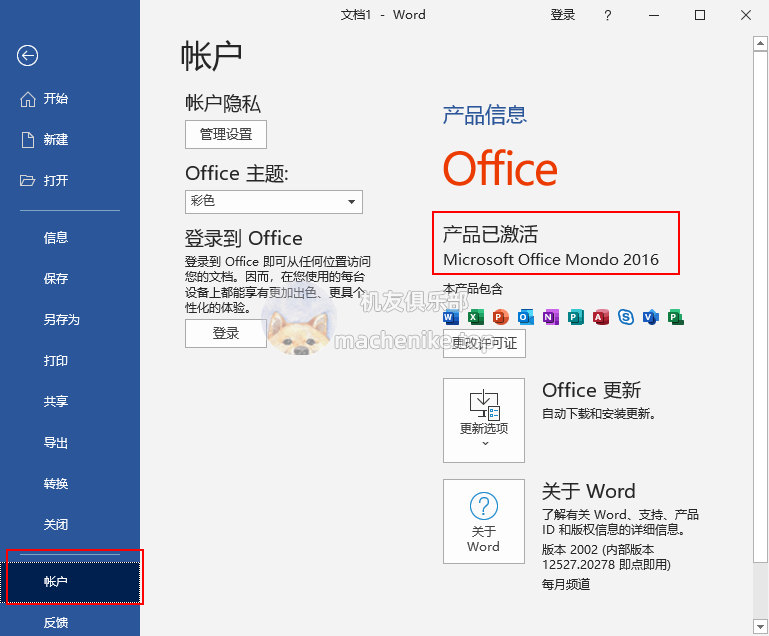 《关于系统自带office365激活办法》