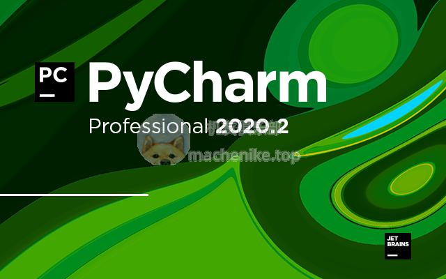 《PyCharm 2020.2.2 Professional 官方正式版》