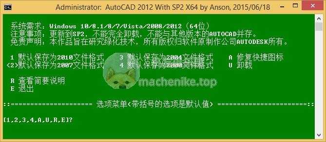 《autocad2012秋刀鱼精简绿色版本》